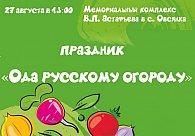 """Праздник """"Ода русскому огороду"""""""