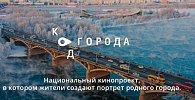 Интерактивная выставка «Код города»
