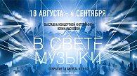 «В свете музыки». Выставка концертной фотографии Юлии Расковой. 12+