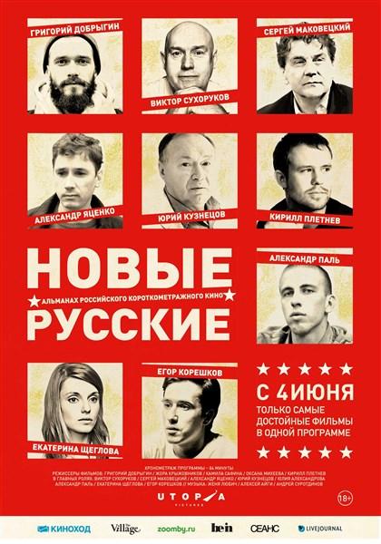 Альманах российских короткометражек «Новые русские»