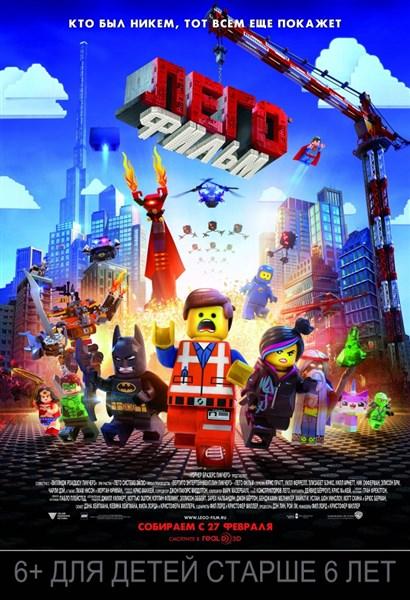 Лего. Фильм 2D