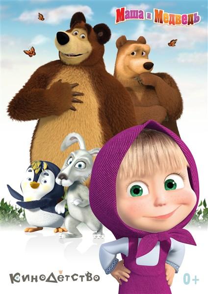 Маша и медведь: «Трудно быть маленьким»