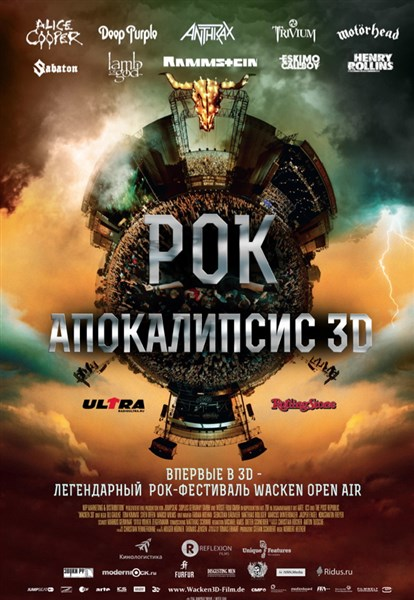 Рок Апокалипсис 3D
