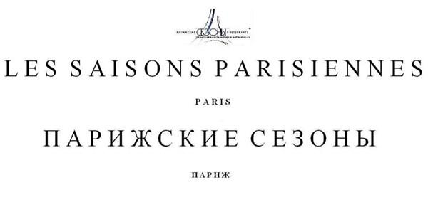 Фестиваль «Парижские сезоны». Программа №3