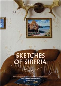 Сибирские зарисовки                             бесплатно