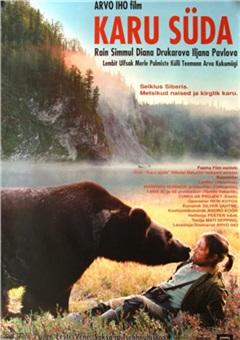 Сердце медведицы