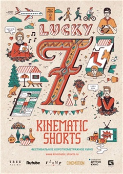 Kinematic Shorts: Lucky seven