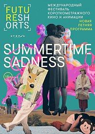 Future Shorts. Summertime Sadness / Короткометражное кино