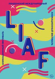 Лондонский международный анимационный фестиваль «LIAF-2019». 16+