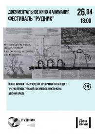 """Фестиваль """"РУДНИК"""" документального и анимационного кино. 18+"""
