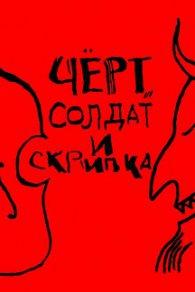 """Транссибирский Арт-фест. """"Черт, солдат и скрипка"""". 6+"""