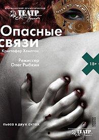 ОПАСНЫЕ СВЯЗИ. Премьера! 18+