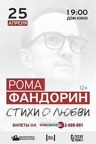 Рома ФАНДОРИН: стихи о ЛЮБВИ. 12+