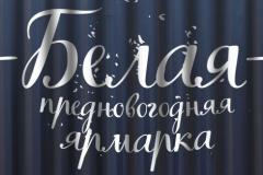 Белая ярмарка стартовала в Красноярске