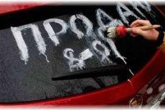 Упадок сил, лошадиных, или как выгодно продать автомобиль в кризис