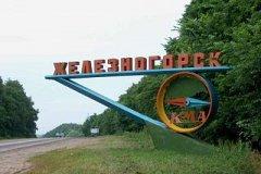 Гордость Железногорска, подземный завод: Красноярск-26