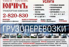 Грузовые Перевозки в Красноярске 282 - 08 - 30