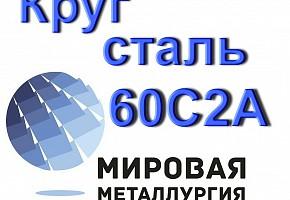 Круг 60С2А сталь 60с2 купить цена