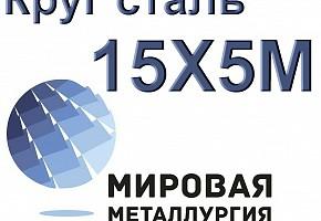 Круг сталь 15Х5М (Х5М) цена купить