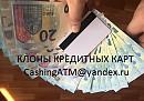 Копии банковских кредитных карт Visa/MasterCard. фото 3