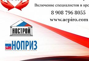 Включение специалистов в нрс для Красноярска