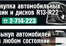 Скупка шин и дисков в Красноярске. Срочный выкуп авто. Выкуп авторезины любой сезонности R13-R22. Куплю автомобиль под восстановление и в разбор. Скуп