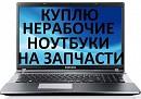 Продажа ноутбука, Скупка неисправных ноутбуков