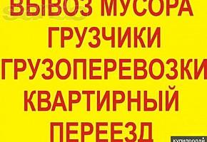 Грузовое Такси ЮРИчЪ Грузоперевозки Грузчики