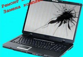 Экран для ноутбука, Замена матрицы ноутбука