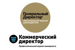 Всероссийский совет директоров: один из самых масштабных бизнес-форумов осени