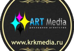 Арт Медиа Рекламное агенство полного цикла фото 1