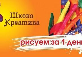 Школа Креатива Красноярск фото 1
