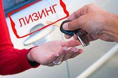 Автомобиль в лизинг: выгодно ли?