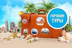 В Красноярске всплеск интереса к отдыху на турецком берегу.
