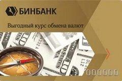 Акция при обмене валюты всем клиентам ПАО «БИНБАНК»