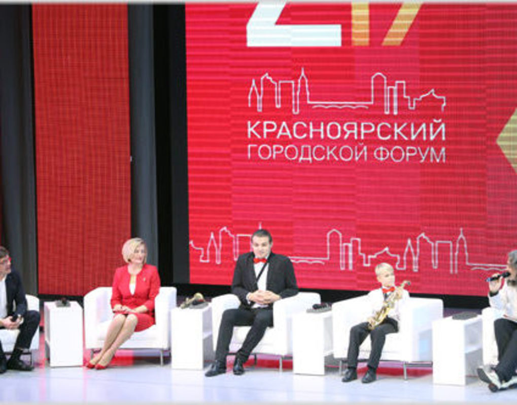 В Красноярске стартовал XIII Городской форум «Город и дети»