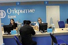 Банк «Открытие» предлагает новый вклад со ставкой до 10 % годовых