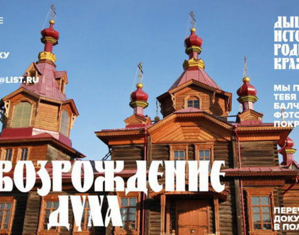 Красноярские фотографы могут побороться за призы от Железногорского ГХК