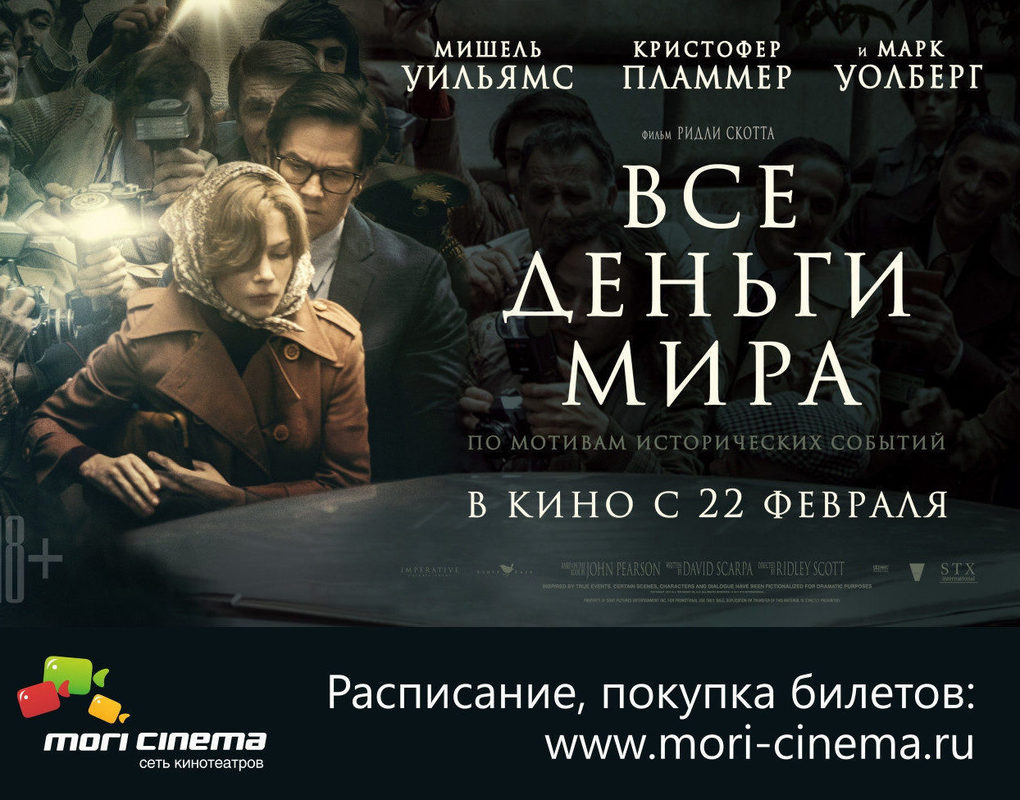 Красноярский кинотеатр «Мори Синема» готовится к предпремьере «Все деньги мира»