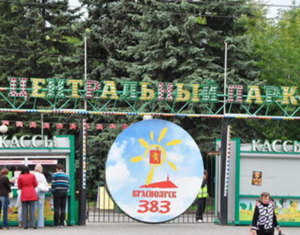 РУСАЛ поможет с благоустройством Центрального парка Красноярска