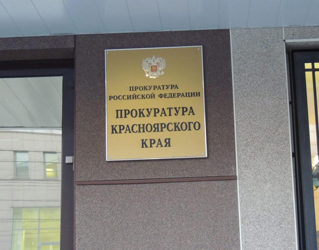 Прокуроры Красноярского края отчитались о своих доходах за 2017 год