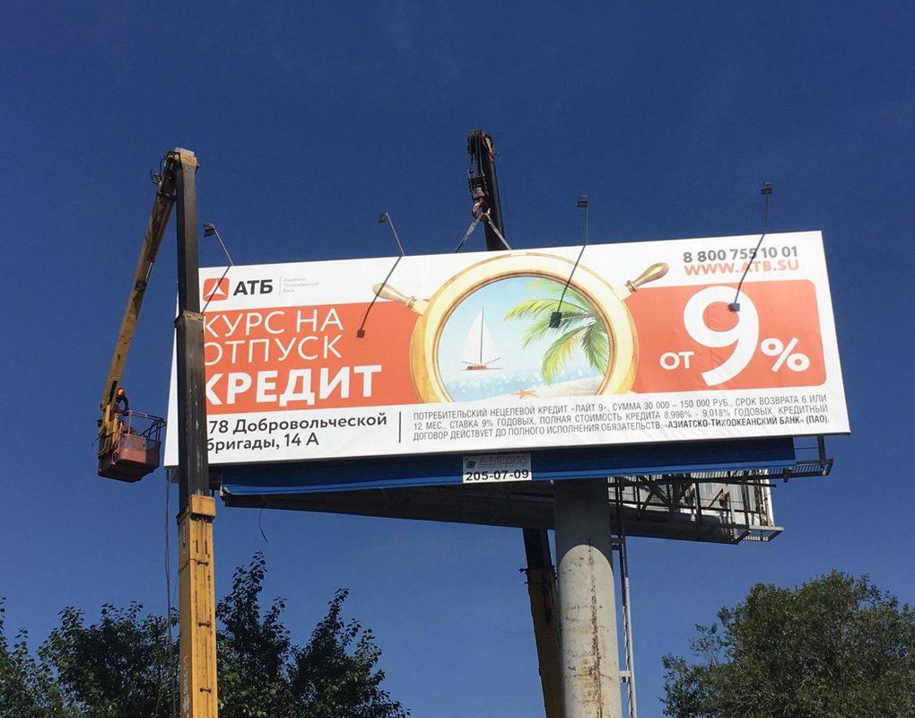 В Красноярске на кольце Шахтеров – 9 Мая сносят суперборд