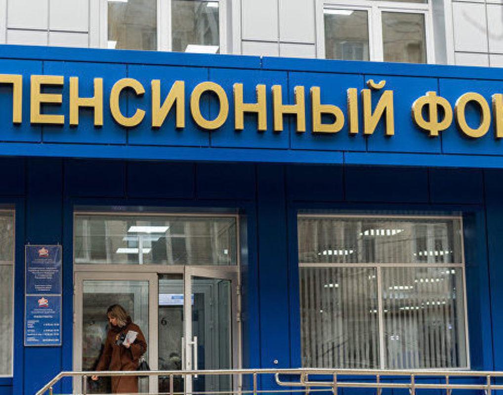 Прокуратура оспорит итоги торгов красноярского отделения ПФР