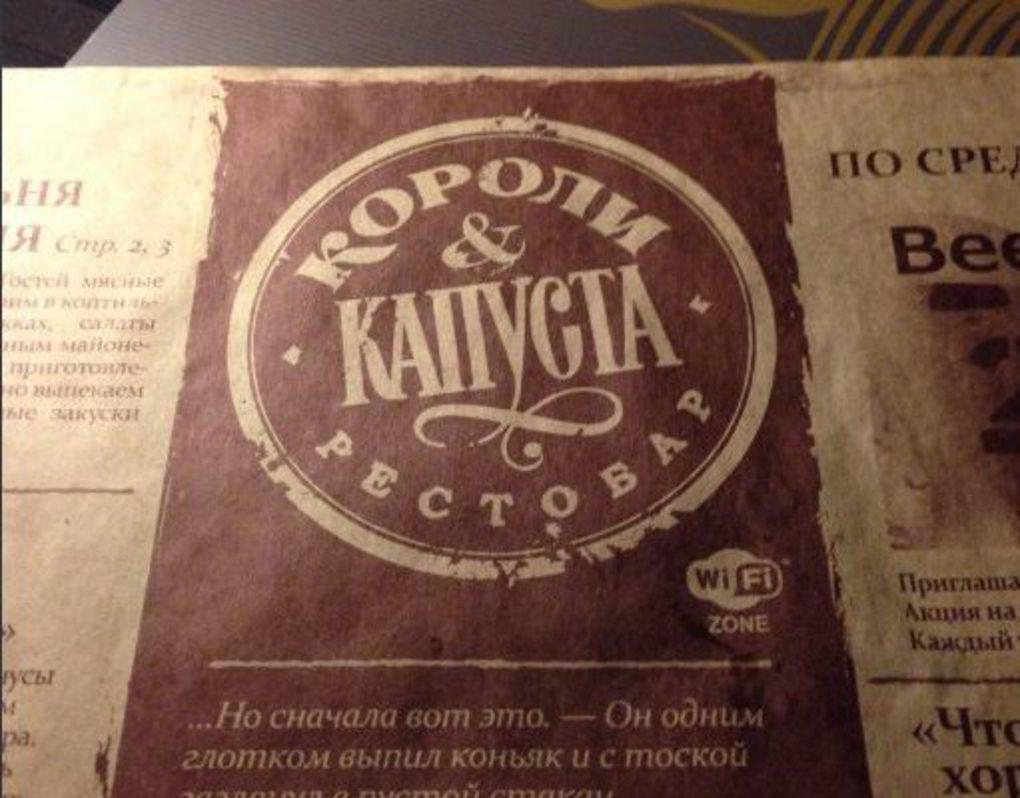 В центре Красноярска закрылся рестобар «Короли и капуста»