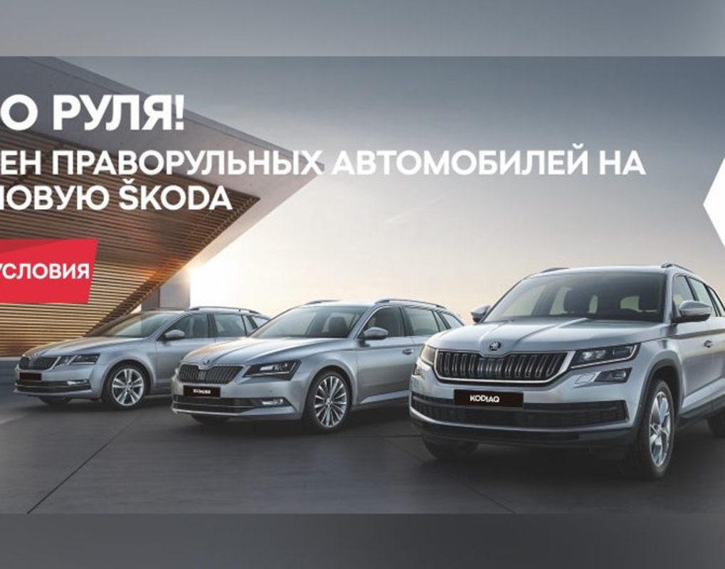 Новая ŠKODA взамен вашего старого праворульного автомобиля!