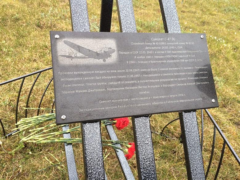 Табличка на памятном знаке