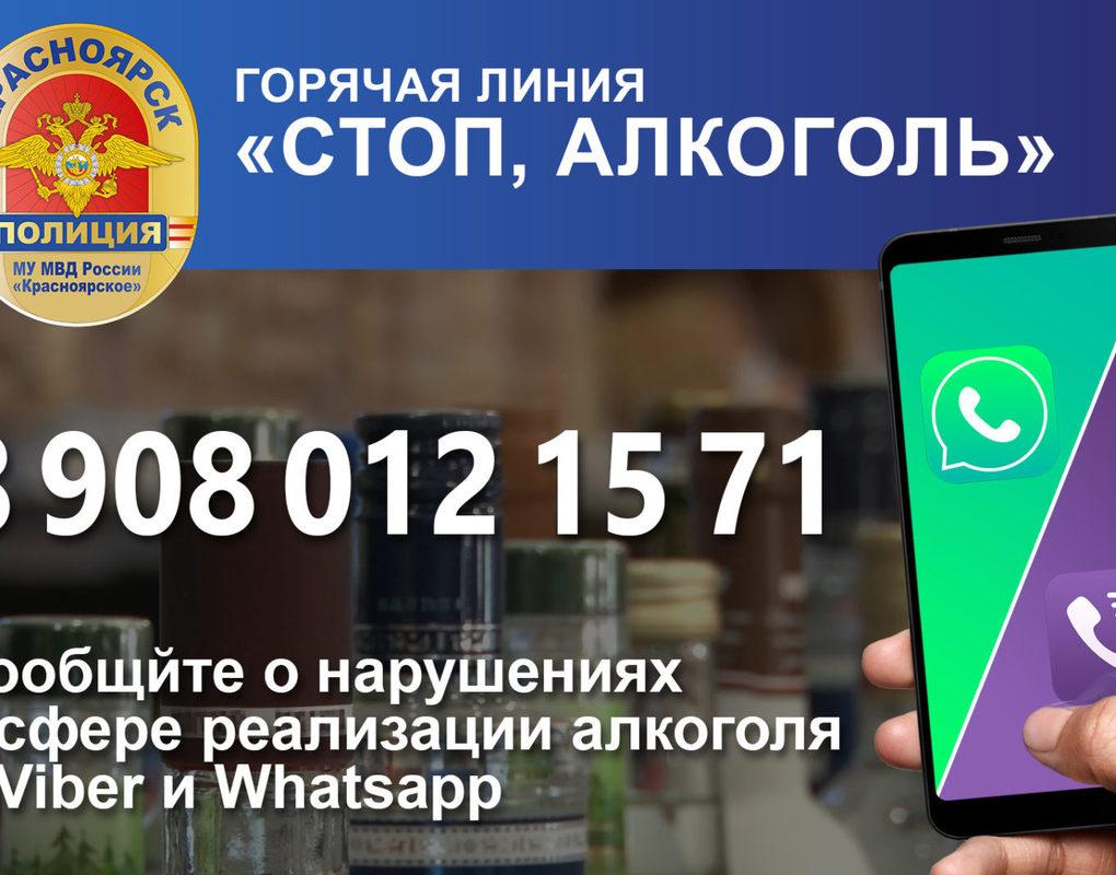 Красноярцев просят сообщать о незаконной торговле алкоголем через мессенджеры