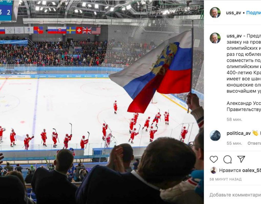 Губернатор края предложил Красноярск в качестве столицы зимней Юношеской Олимпиады - 2028