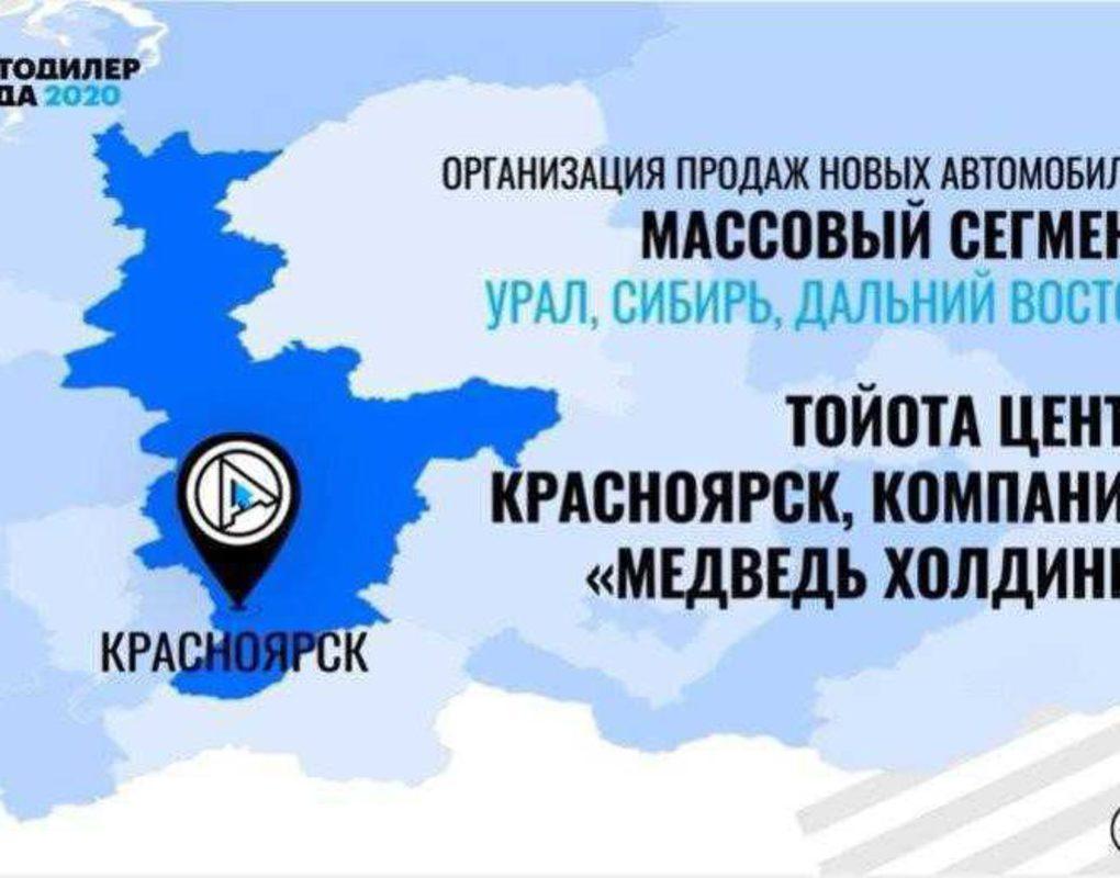 Медведь БизнесАвто (Toyota Центр Красноярск) – Автодилер года 2020