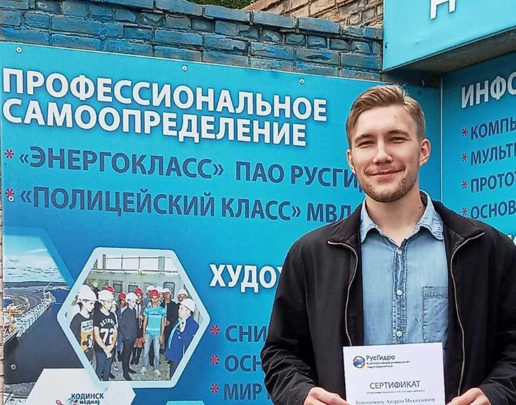Выпускникам кодинского Энергокласса вручили сертификаты об окончании обучения